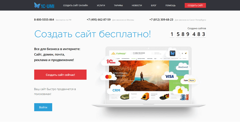 Создание сайтов на umi отзывы создание сайта на вебасист